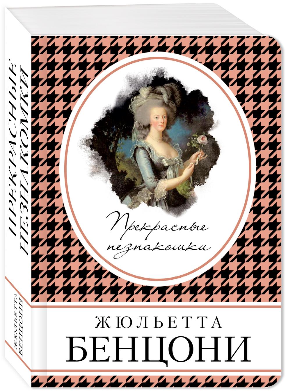 купить Жюльетта Бенцони Прекрасные незнакомки по цене 163 рублей