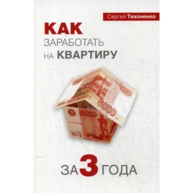 Тихоненко Сергей Петрович - Как заработать на квартиру за 3 года обложка книги