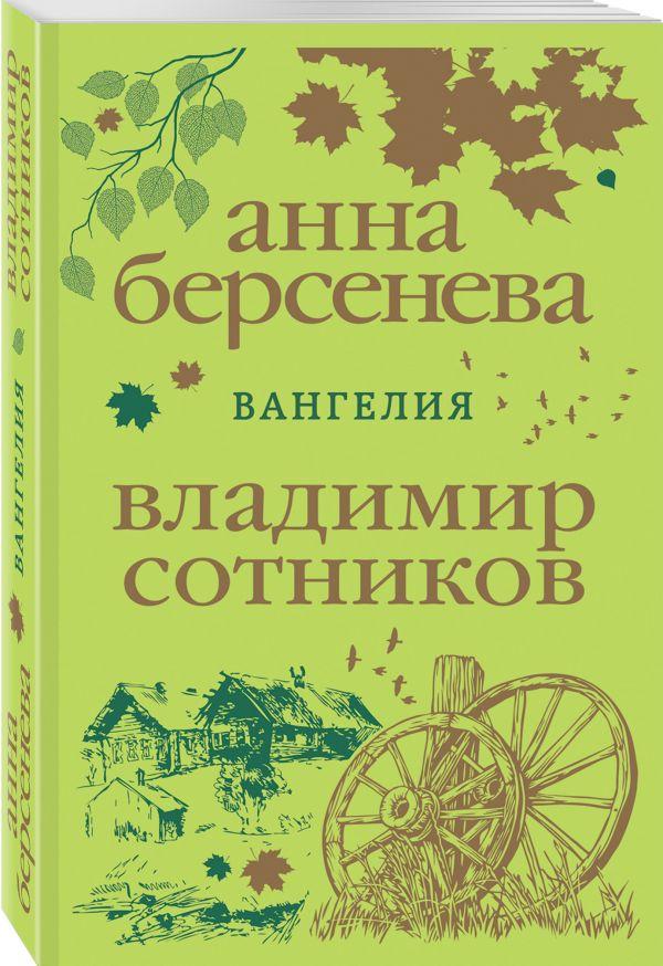 Сотников Владимир Михайлович, Берсенева Анна Вангелия анна берсенева вангелия