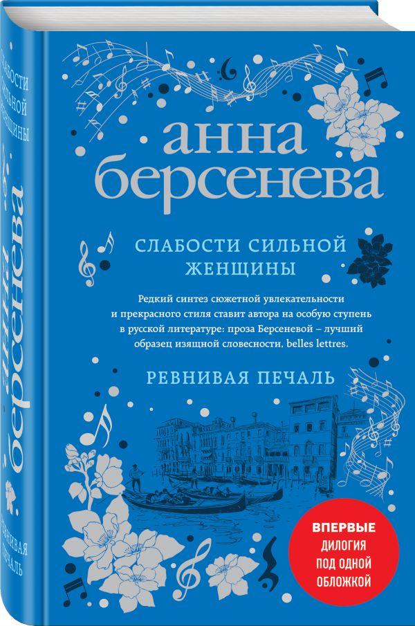 Берсенева Анна Слабости сильной женщины. Ревнивая печаль