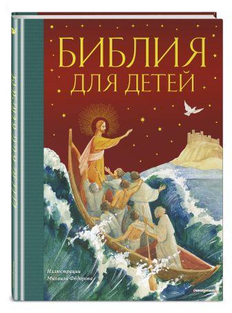 Библия для детей (ил. М. Федорова) (с грифом РПЦ)
