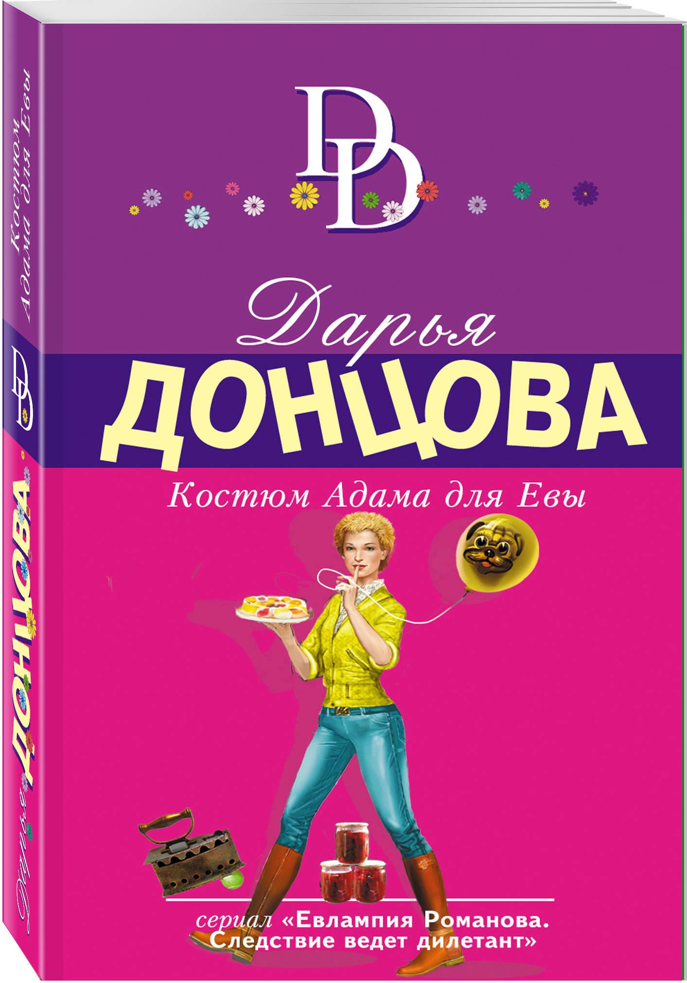 Донцова Дарья Аркадьевна Костюм Адама для Евы