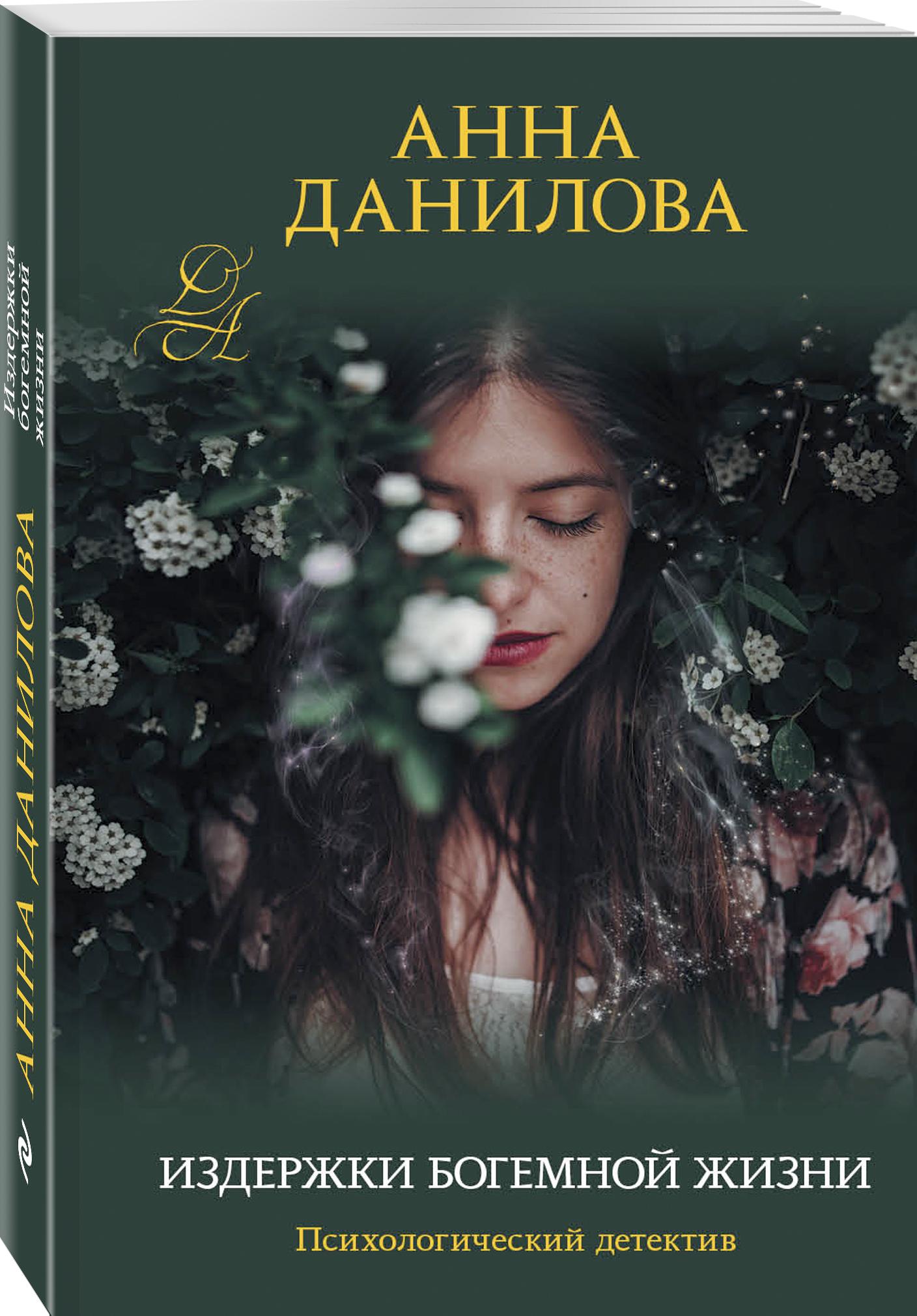 Анна Данилова Издержки богемной жизни анна емцева что может быть хуже… смерти