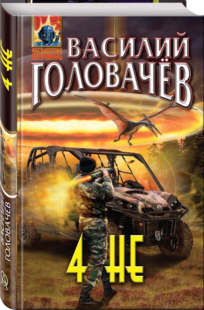 Василий Головачёв - 4НЕ обложка книги