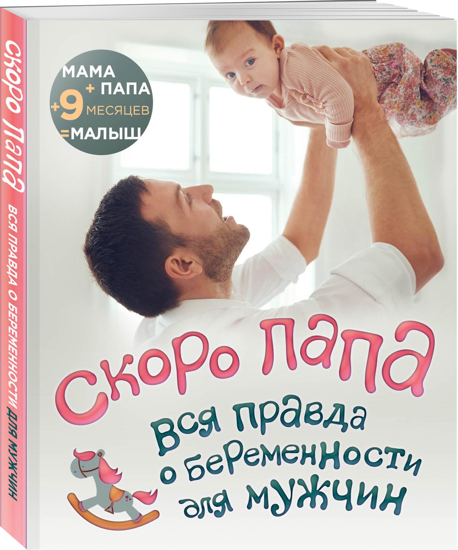 Я - папа. Вся правда о беременности для мужчин_Стандарт задорнов михаил николаевич вся правда о россии