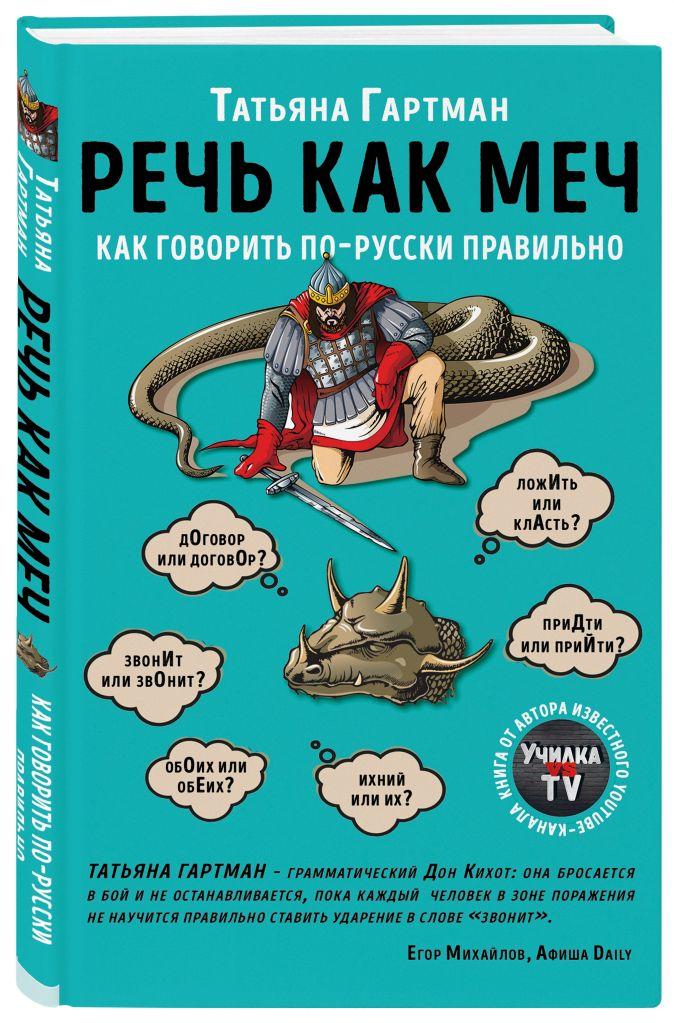 Татьяна Гартман - Речь как меч. Как говорить по-русски правильно обложка книги