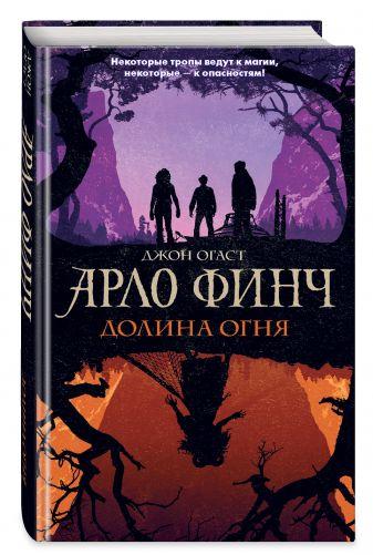 Джон Огаст - Арло Финч. Долина Огня обложка книги