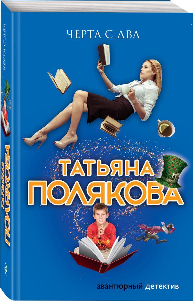 Черта с два Татьяна Полякова