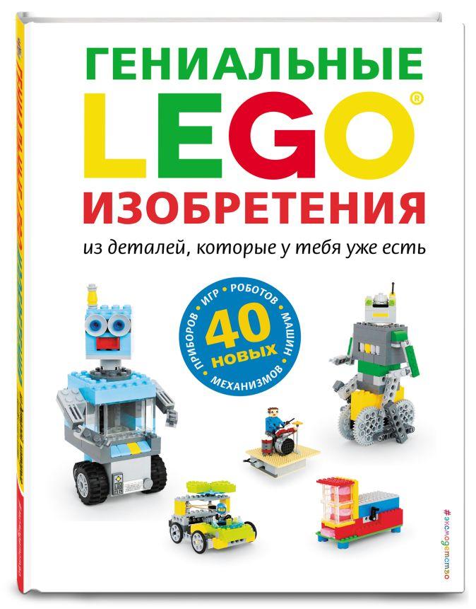 Дис С. - LEGO Гениальные изобретения обложка книги