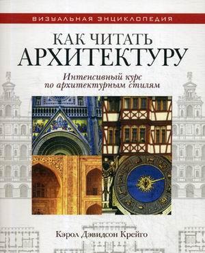 Крейго К.Д. - Как читать архитектуру. Интенсивный курс по архитектурным стилям. Крейго К.Д. обложка книги