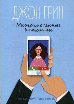 Грин Дж. Многочисленные Катерины: роман. Грин Дж. макдевит дж полярис роман