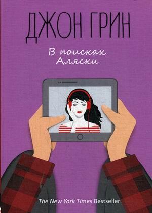 Грин Дж. В поисках Аляски: роман. Грин Дж. цена
