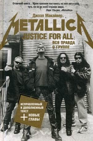 Макайвер Дж. Justice For All: Вся правда о группе Metallica. Макайвер Дж.