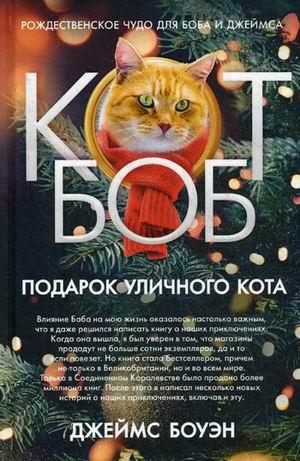 Боуэн Дж. Подарок уличного кота Боба. Боуэн Дж. боуэн дж мир глазами кота боба новые приключения человека и его рыжего друга