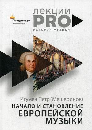 Начало и становление европейской музыки. Игумен П. (Мещеринов)