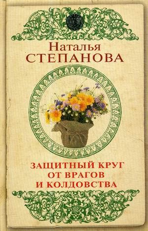 Защитный круг от врагов и колдовства. Степанова Н.И.
