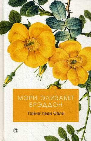 Тайна леди Одли: роман. Бреддон М.Э. Бреддон М.Э.
