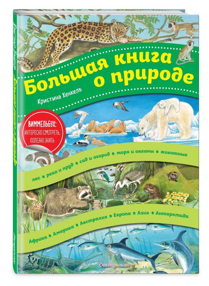 Большая книга о природе (ил. К. Хенкель) Кристина Хенкель