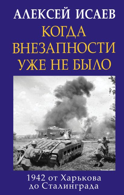 Когда внезапности уже не было. 1942 от Харькова до Сталинграда - фото 1