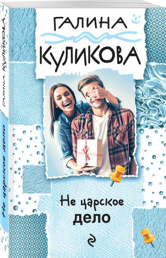 Галина Куликова - Не царское дело обложка книги