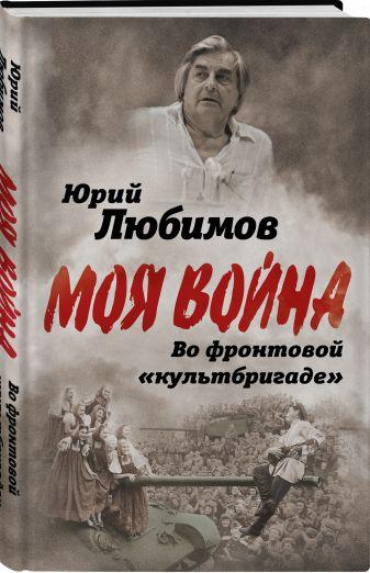 Юрий Любимов - Во фронтовой «культбригаде» обложка книги