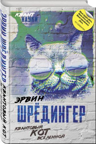 Эрвин Шрёдингер - Квантовый кот вселенной обложка книги