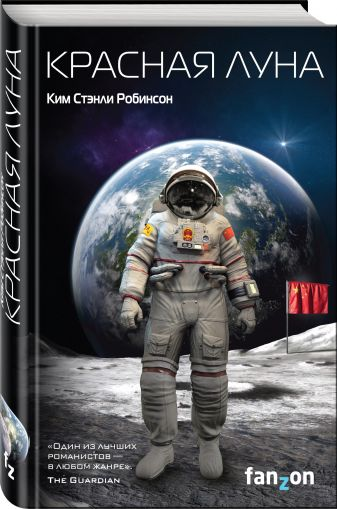 Ким Стэнли Робинсон - Красная Луна обложка книги