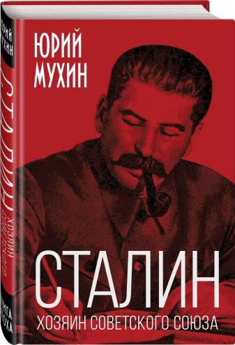 Юрий Мухин - Сталин – хозяин Советского Союза обложка книги