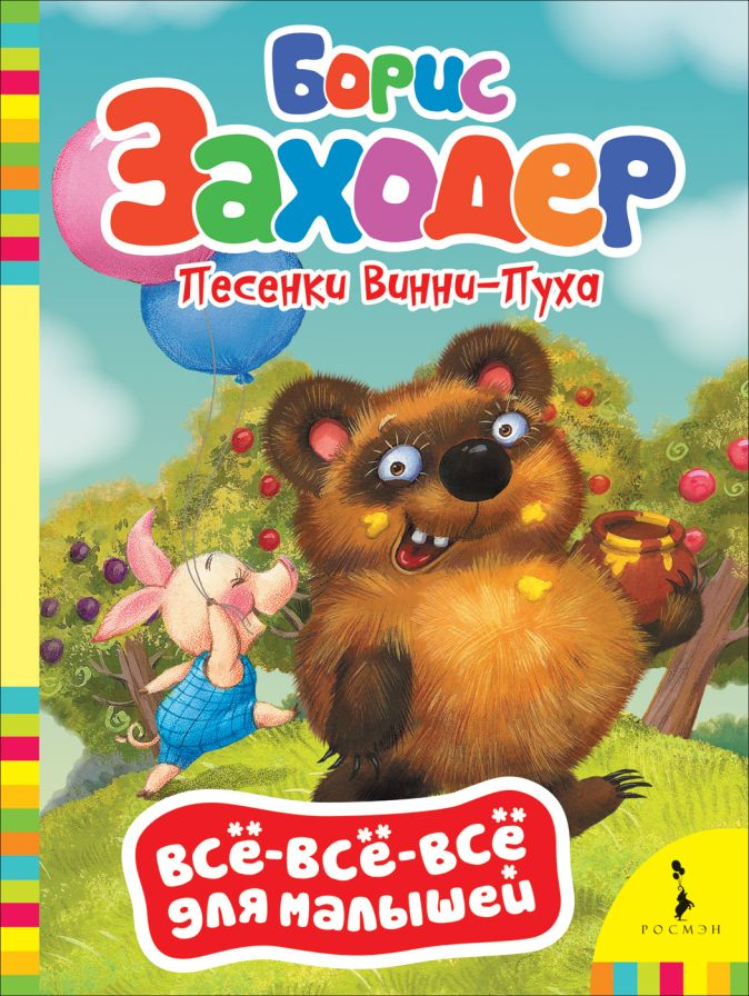 Заходер Б. - Песенки Винни-Пуха (рос) обложка книги