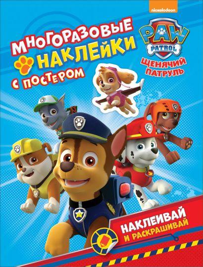 Щенячий патруль. Многоразовые наклейки с постером. ТМ PAW Patrol - фото 1