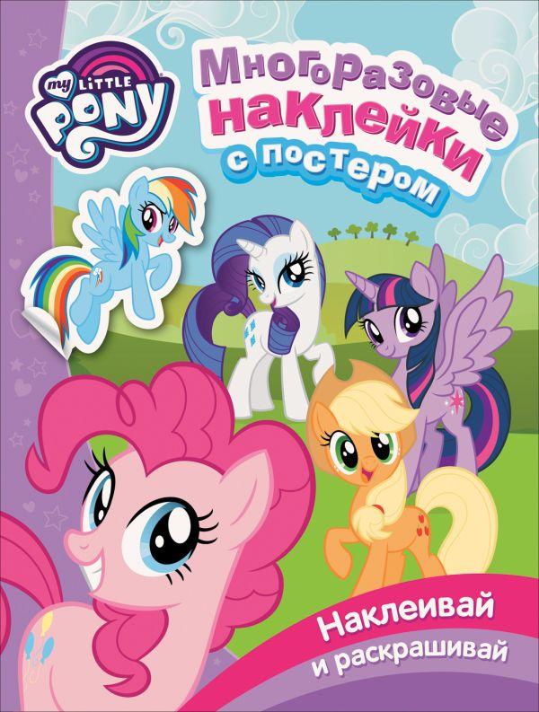 Котятова Н. И. Мой маленький пони. Многоразовые наклейки с постером. TM MLP