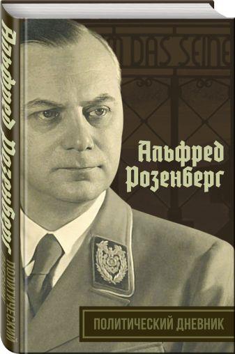 Альфред Розенберг - Политический дневник обложка книги