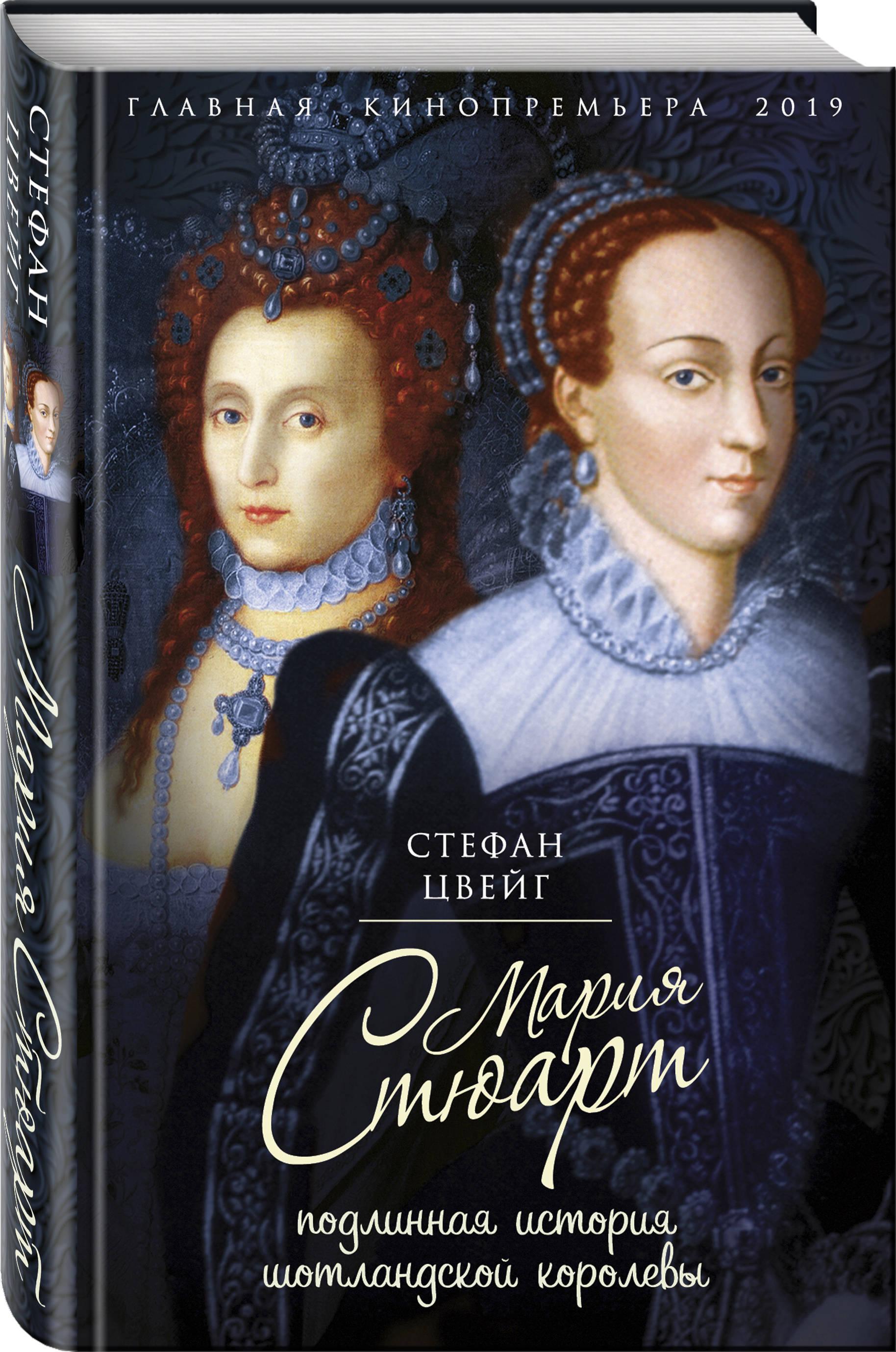 Стефан Цвейг Мария Стюарт. Подлинная история шотландской королевы