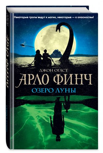 Джон Огаст - Арло Финч. Озеро Луны обложка книги