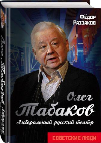 Федор Раззаков - Олег Табаков. Либеральный русский театр обложка книги