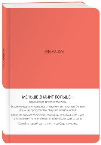 Блокнот. Минимализм (формат А5, кругление углов, тонированный блок, ляссе, обложка живой коралл) (Арте)