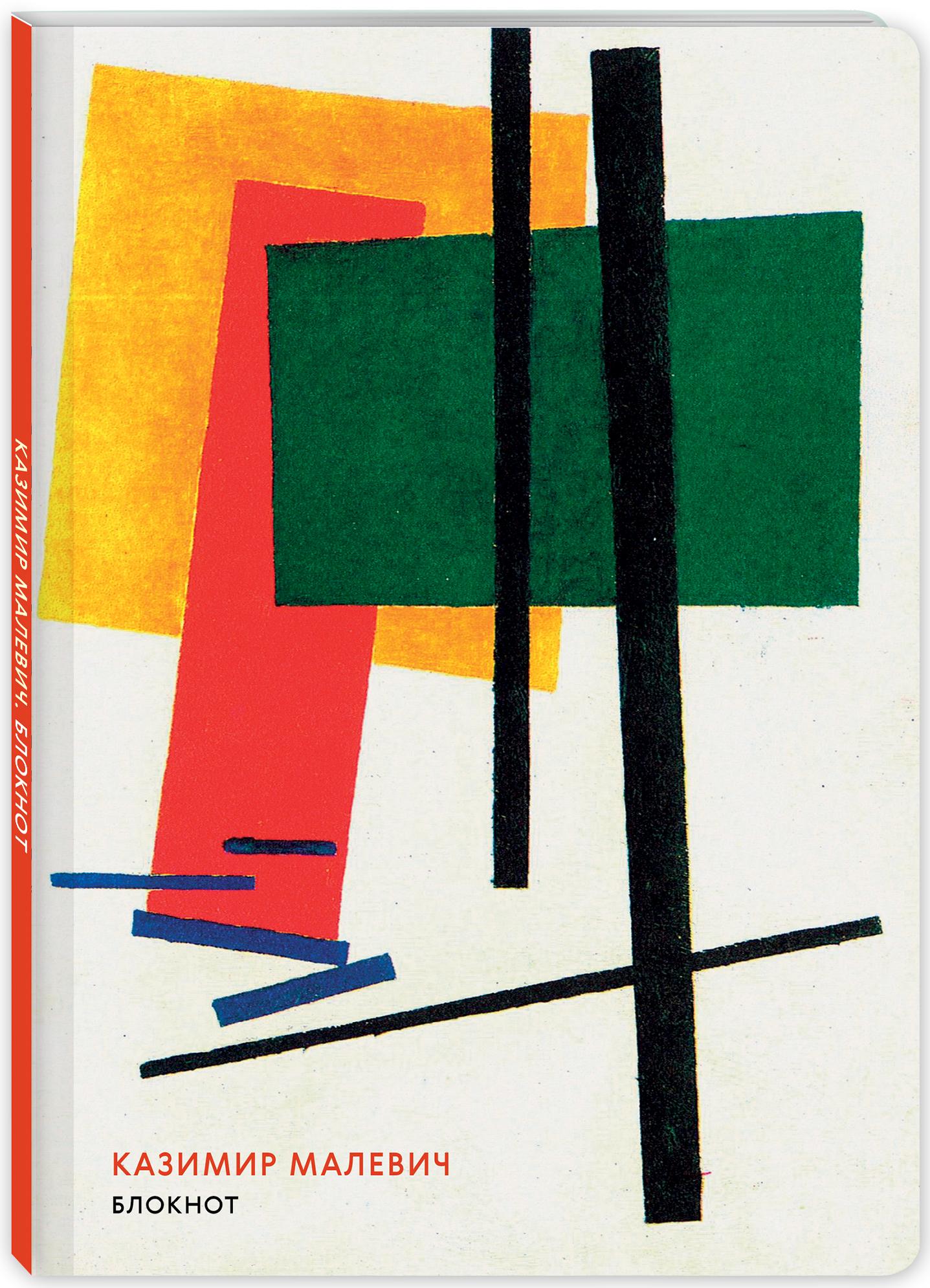 Блокнот. Супрематизм (Малевич) (формат А4, мягкая обложка, круглые углы, блок в точку) блокнот для гениальных идей