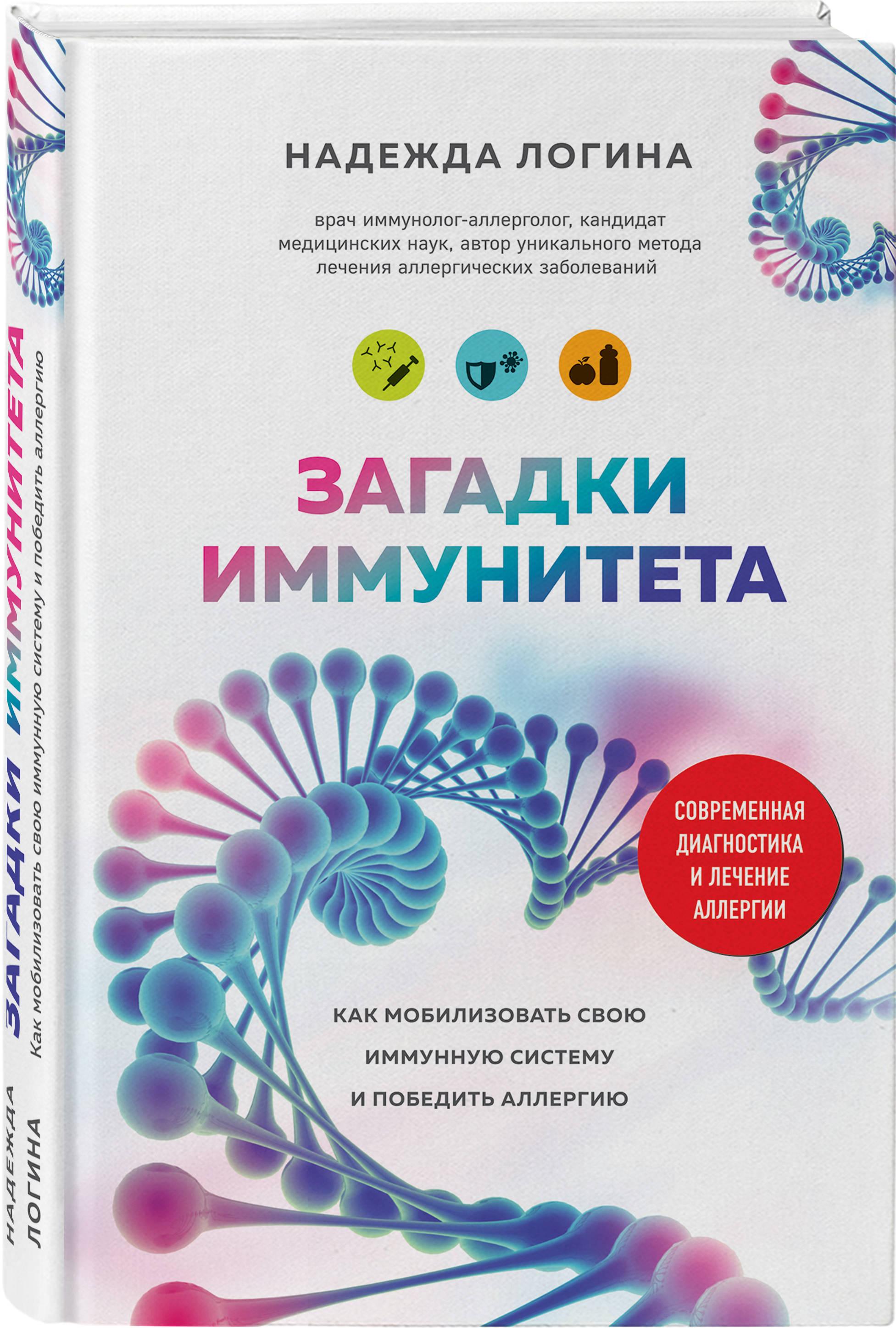 Загадки иммунитета. Как мобилизовать свою иммунную защиту и победить аллергию ( Логина Надежда Юрьевна  )