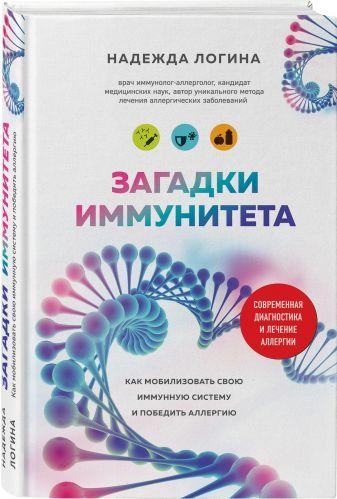 Надежда Логина - Загадки иммунитета. Как мобилизовать свою иммунную защиту и победить аллергию обложка книги