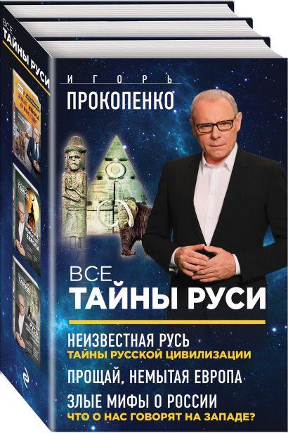 Все тайны Руси - фото 1