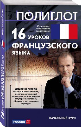 Дмитрий Петров - 16 уроков Французского языка. Начальный курс обложка книги