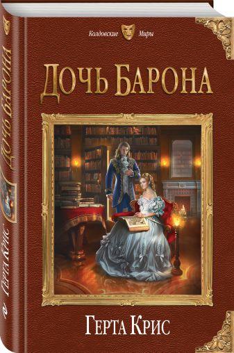 Герта Крис - Дочь барона обложка книги