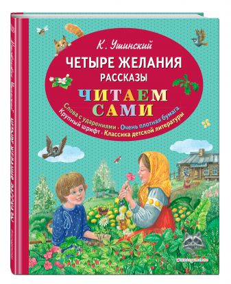 Константин Ушинский - Четыре желания. Рассказы обложка книги