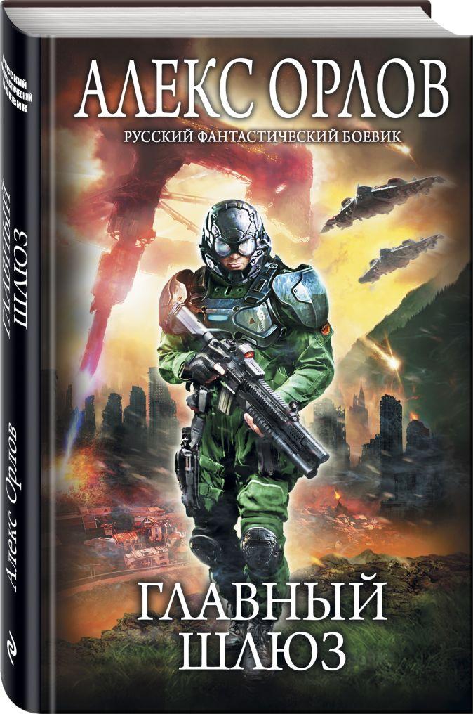 Алекс Орлов - Главный шлюз обложка книги