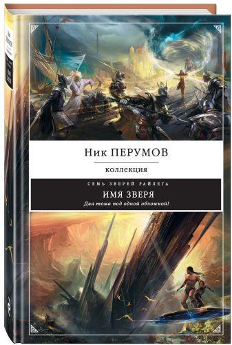 Ник Перумов - Имя зверя обложка книги