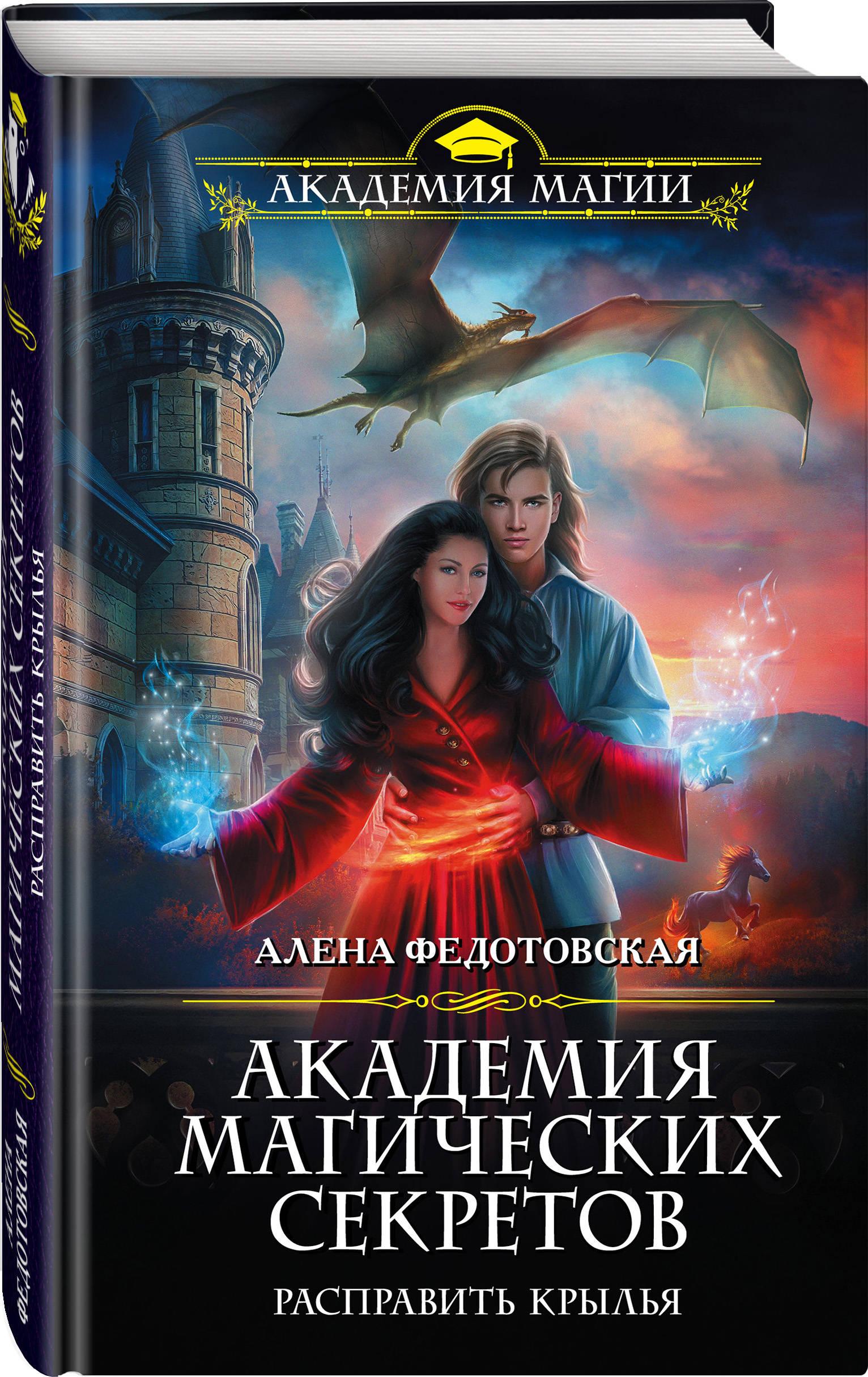 Алена Федотовская Академия магических секретов. Расправить крылья