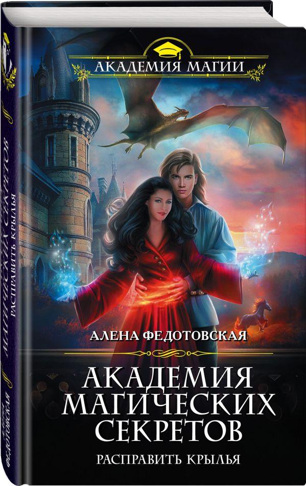 книги академия магических секретов читать полностью