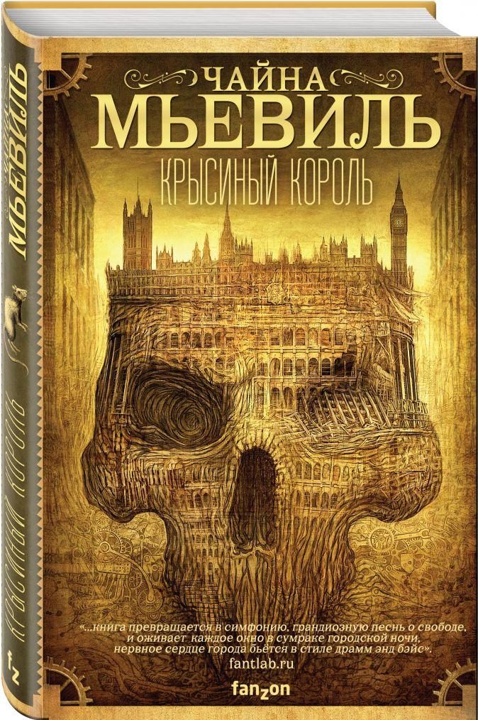 Чайна Мьевиль - Крысиный король обложка книги