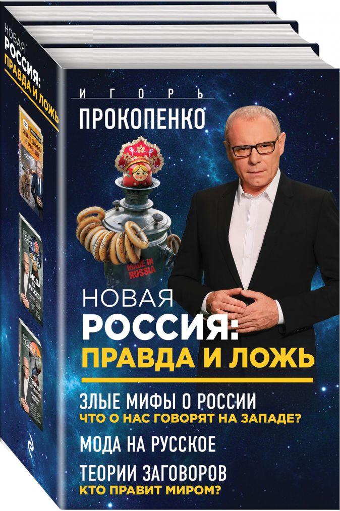 Прокопенко И.С. - Новая Россия: правда и ложь обложка книги