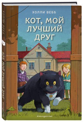 Холли Вебб - Кот, мой лучший друг (выпуск 3) обложка книги